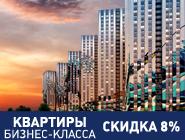ЖК «Эталон-Сити» Скидка на квартиры бизнес класса - 8%